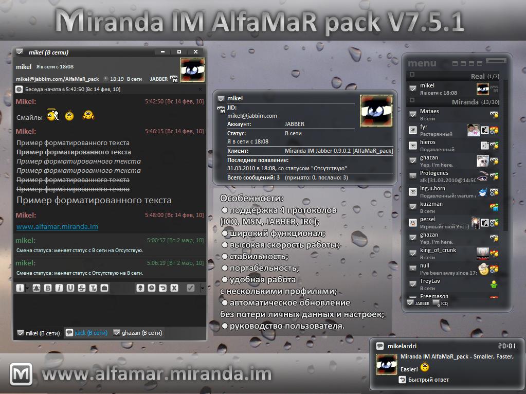 Miranda im - smaller, faster, easier